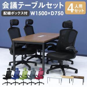 【法人限定】 会議用テーブル チェア セット ミーティングテーブル 幅1500mm 会議セット 4人用 会議チェア 長机 会議室 打ち合わせ 商談 業務用 GLM-1575H-S7 lookit