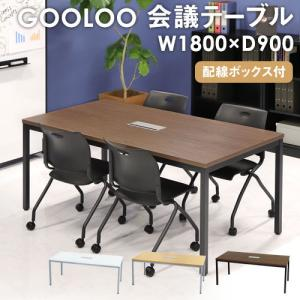 【法人限定】 会議用テーブル ミーティングテーブル 配線ボックス付き 幅1800mm おしゃれ 会議...
