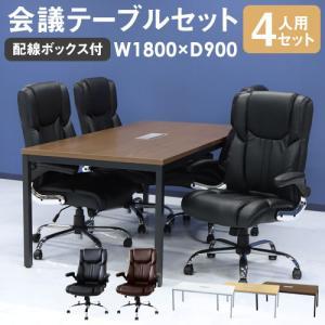 【法人限定】 会議用テーブル チェア セット ミーティングテーブル 幅1800mm 会議セット 4人用 会議チェア 長机 会議室 打ち合わせ 商談 業務用 GLM-1890H-S8 lookit
