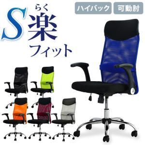 オフィスチェア デスクチェア 事務椅子 メッシュ ロッキング ワークチェア 椅子 腰痛対策 学習椅子 ハイバック 肘付き 可動肘 S-shapeチェア SSP-HU lookit