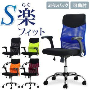 オフィスチェア デスクチェア 事務椅子 メッシュ ロッキング ワークチェア 椅子 腰痛対策 学習椅子 ミドルバック 肘付き 可動肘 S-shapeチェア SSP-MU lookit