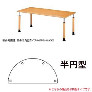 テーブル 半円型