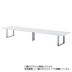 会議テーブル 幅4000mm 奥行1200mm ミーティングテーブル 会議室 オフィス 大きい 広い 大型テーブル オフィステーブル オフィス家具 つくえ GST-4012|lookit