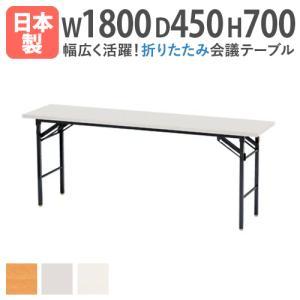 折りたたみテーブル 会議テーブル 180 45 180cm 高さ70 折りたたみ 角型 軽い 会議用テーブル 長机 学校 ソフトエッジ 折り畳み ミーティングテーブル KCT-1845N|lookit