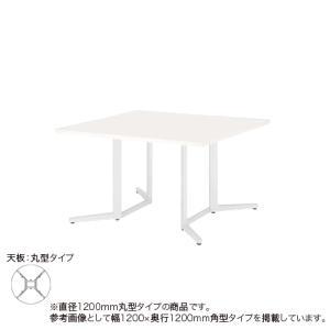 会議テーブル 直径1200mm 丸型 円形 ミーティングテーブル 円卓 オフィス ラウンジ ランチテーブル ダイニングテーブル オフィステーブル 事務所 KH-1200R|lookit