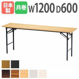 折りたたみテーブル 会議テーブル 120 60 120cm 高さ70 折りたたみ 角型 会議用テーブル 長机 薄型 学校 折り畳み 折り畳みテーブル 作業台 学習塾 KT-1260TN|lookit