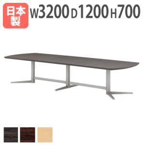会議テーブル 舟形 幅3200mm ミーティングテーブル ワークデスク オフィス家具 研修 大型 シンプル 木目 平机 日本製 KV-3212S lookit