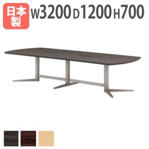 会議テーブル 舟形 幅3200mm ワークデスク ミーティングテーブル ワイヤリングボックス コンセント 日本製 木目 大型 机 セミナー KV-3212SW lookit