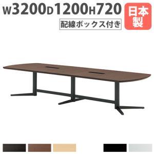 会議テーブル 舟形 幅3200mm ワークデスク ミーティングテーブル ワイヤリングボックス 木目 シンプル セミナー 大型 KV-3212W lookit
