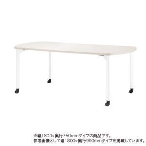 ミーティングテーブル 幅1800mm 奥行750mm ボート型 キャスター付き 会議テーブル シンプル オフィス オフィス家具 オフィステーブル 舟型テーブル MDL-1875BC|lookit