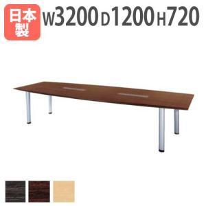 会議テーブル 3212 舟型 配線ボックス MTY-3212FW lookit