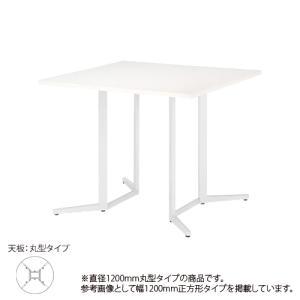 会議テーブル 直径1200mm 高さ1000mm 丸型 ミーティングテーブル 会議室 オフィス 円形 円卓 ランチテーブル ラウンジテーブル オフィス家具 事務所 SKH-1200R|lookit