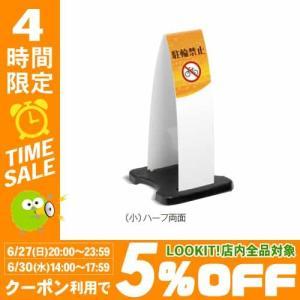 【2%OFFクーポン配布8/15〜8/20まで】看板 両面 パネル 店舗 スタンド 案内板 OT-558-200|lookit