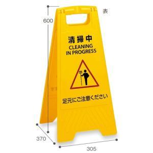 【2%OFFクーポン!8/26まで】清掃中パネル パネル 注意書き 掃除中 OT-570-810-0|lookit