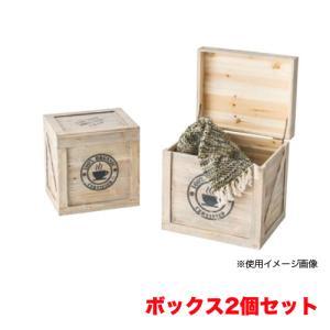 ボックス2個セット 木製ボックス ボックスセット 収納箱 収納ボックス 箱型収納 天然木 ナチュラル カジュアル おしゃれ 収納 CCR-403 lookit