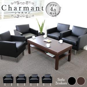 応接ソファセット 4点 アームチェアセット 4人用 応接椅子 1人掛けソファ ソファーセット ソファセット ブラック オフィス 会社 チェア シャルマン SA681-1A4S lookit
