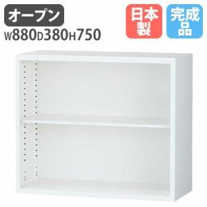 オープン書庫 ホワイト 書類 キャビネット 棚 ALZ-K32|lookit