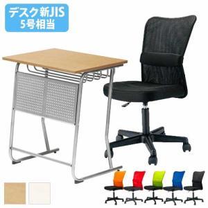 学習机セット 勉強机 チェア デスク 椅子 塾 机 セット 学習机 学校 オフィスチェア メッシュ 肘なし デスクチェア 会社 SD-6545 VMC-29|lookit