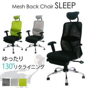 オフィスチェア リクライニング メッシュ リクライニングチェア ゲーミングチェア 椅子 事務椅子 50378 50379 50380 メッシュバックチェア スリープ FSLEEP|lookit