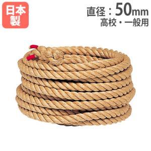【法人限定】綱引きロープ 1m当たり 直径50mm 高校・一般用 麻 長さが選べる 体育用品 運動会用品 イベント ロープ 綱 綱引き 綱引きロープ50 B2004
