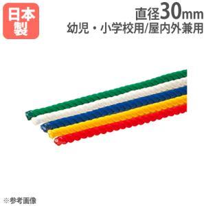 【法人限定】綱引きロープ 1m当たり 長さが選べる 幼児・小学校用 カラーロープ 綱引き 運動会 体育用品 カラー綱引きロープ30 B3015