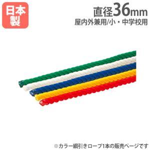 【法人限定】綱引きロープ 1m当たり 小・中学校用 綱引き 運動会用品 イベント 体育用品 教育施設 カラー綱引きロープ36 B3605