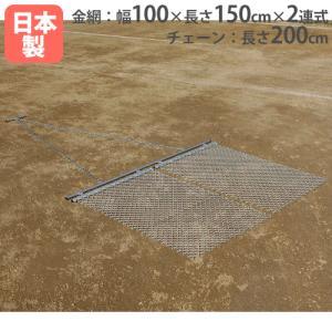 【法人限定】グランドローラー2R 2連式 金網幅100×長さ150cm グラウンド整備 トンボ 土均し 校庭 グラウンド スポーツ施設 教育施設 野球場 G1776 G-1776 lookit