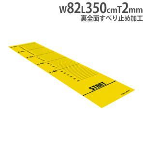 【法人限定】立ち幅跳び測定マット 体力測定用品 測定マット 体育用品 教育施設 スポーツ施設 備品 マット 簡易式ジャンプシート T2598
