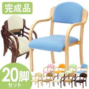 【法人限定】ダイニング チェア 20脚セット 木製 完成品 スタッキングチェア 椅子 肘掛 肘付き ダイニングチェア 介護 施設 いす 優しい 丸み カーブ UHE-1-S20|lookit