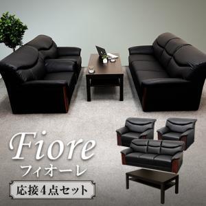 応接セット 4点セット 応接ソファ 高級 応接椅子 応接テーブル ソファセット 応接室 おしゃれ オフィス家具 応接 シエル フィオーレ4点セット YKA-T3S lookit