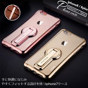 iphone7ケース/スマホケース/アイフォンケース/アイホンカバー/ソフトケース/透明/クリアタイプ/スマホスタンド/メッキ/全6色/韓国風/iphone7/iPhone7Plus|lookume