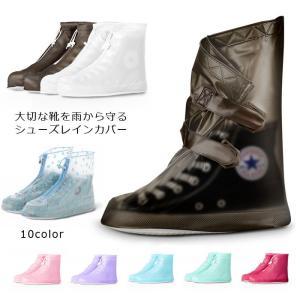 シューズカバー 靴カバー レディース メンズ 雨除けカバー 雨対策 レイングッズ シューズレインカバー 靴用カッパ ブーツカバー 男女兼用 着脱簡単|lookume