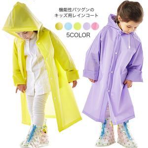 レインコート キッズ 女の子 男の子 子供用 子供服 無地レインパーカ レインポンチョ レイングッズ 雨具 フード付き ロング丈 ツバあり 軽量|lookume