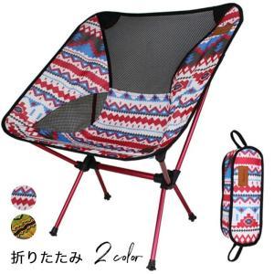 アウトドアチェア 折りたたみ キャンプチェア レジャーチェア ポータブルチェア 椅子 キャンプ用 キャンプ用品 軽量 コンパクト 収納袋付き|lookume