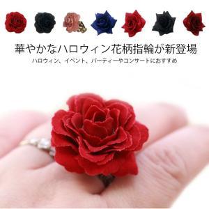 ハロウィン 指輪 リング 花柄指輪 サイズ調整可能 パーティーグッズ 仮装 小物 変装 コスプレ 大人用 イベント コスチューム 個性的 女性 アクセサリー|lookume