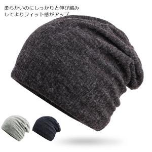 帽子 メンズ ニット帽 キャップ ゆったり帽 ニットキャップ ワッチキャップ ゆったりニット帽 防寒帽子 ワッチ ニット帽子 秋物 ファッション|lookume