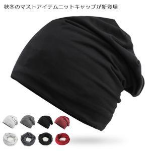 帽子 メンズ レディース ニット帽子 ニットキャップ ワッチキャップ マフラー 秋帽子 ワッチ アウトドア ファッション 無地 純色|lookume