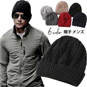 帽子 メンズ ニットキャップ ニット帽 ニット帽子 ワッチキャップ 裏ボア帽子 冬帽子 ケーブル編み リブ編み アウトドア メンズファッション|lookume