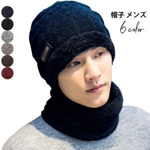 帽子 メンズ ニットキャップ ニット帽 防寒帽子 マフラー付き 暖か帽子 冬帽子 保温 紳士 男性用 アウトドア ふわふわ 厚手 柔らかい|lookume