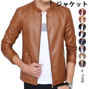 メンズジャケット アウター レザージャケット ブルゾン PUレザー ライトアウター メンズファッション ショート丈 全8色 カジュアル シンプル 防寒 新作|lookume