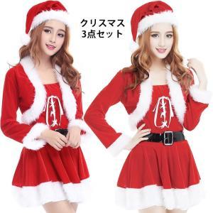 クリスマス レディース 3点セット コスチューム クリスマス衣装 コスプレ 仮装 サンタクロース帽子 サンタ衣装 演出服 ワンピース ショール|lookume
