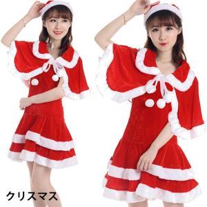 クリスマス レディース 3点セット サンタコスチューム クリスマス衣装 コスプレ 仮装 女性用サンタ衣装 帽子 演出服 ワンピース ショール 2層フリル|lookume