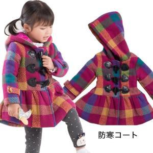 防寒コート 子供 女の子 コートアウター ワンピースジャケット 綿入れコート キッズアウター 上着 子供コート キッズコート 子供服 長袖 もこもこ lookume