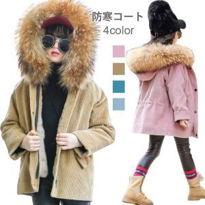 防寒コート 子供 女の子 コートアウター ジャケット ロングコート 裏起毛コート ファー付きコート 普段着 子供服 超暖かい フード付き 防寒対策 lookume