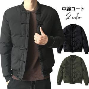 中綿コート メンズ コートアウター 中綿ジャケット 無地コート ショート丈コート メンズファッション 大きいサイズ 中国風ボタン付き 厚手 純色|lookume