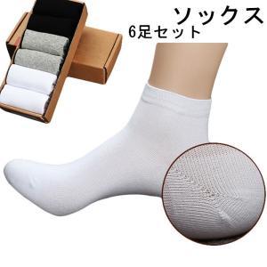 6足セットソックス 靴下 メンズ フットカバー スニーカーソックス 消臭靴下 ソックスセット ショートソックス|lookume