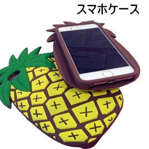 スマホケース/アイフォンケース/パイナップル柄/スマフォカバー/多機種対応iphone6/6s iphone6plus/果物柄/立体感|lookume