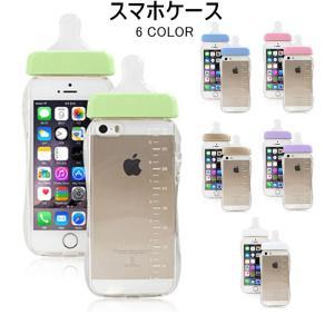 スマホケース/哺乳瓶iphoneケース/多機種対応iphone6/6s iphone6plus/6splus iphone5se/5s/ソフト/TPU/哺乳びん/かわいい|lookume