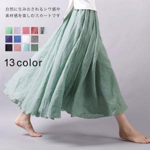 ロングスカート/リネンスカート/フレアスカート/レデイース/カラースカート/ミモレ丈/リゾート/体型...