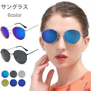 ロイド型 サングラスサングラス レディース メンズ 丸型 おしゃれ サングラス|lookume